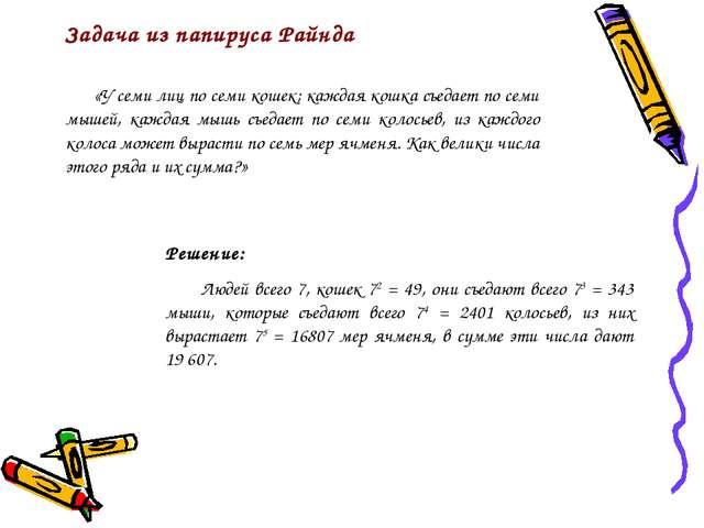 Задача из папируса Райнда «У семи лиц по семи кошек; каждая кошка съедает по...