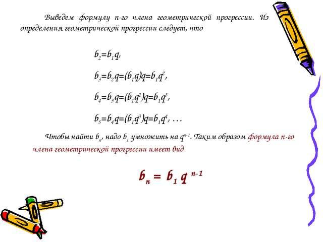 Выведем формулу n-го члена геометрической прогрессии. Из определения геометр...