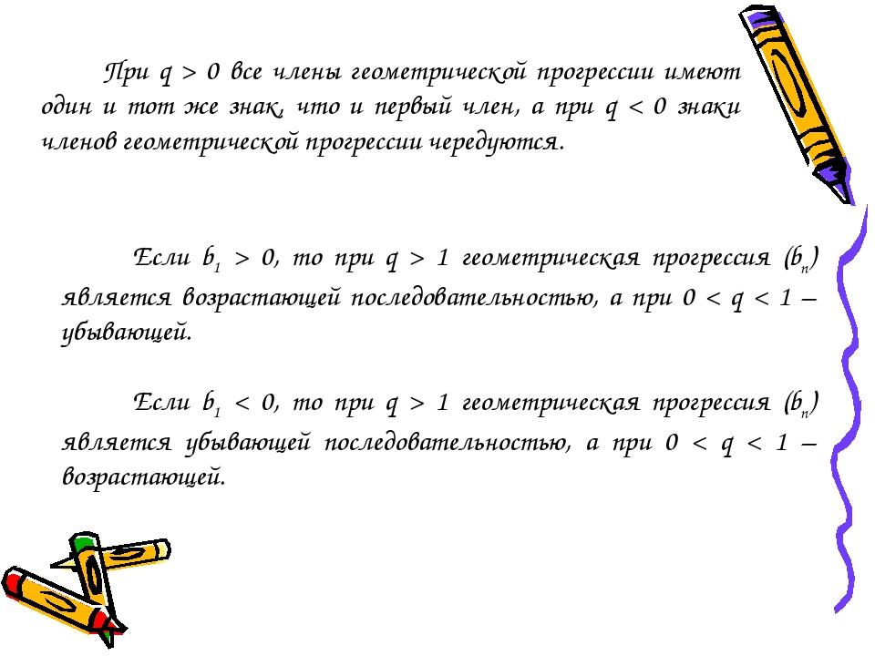При q > 0 все члены геометрической прогрессии имеют один и тот же знак, что...