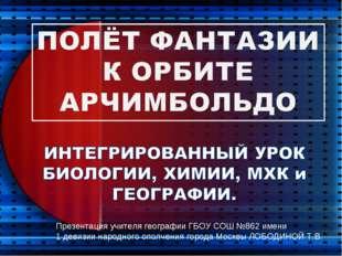 Презентация учителя географии ГБОУ СОШ №862 имени 1 девизии народного ополчен
