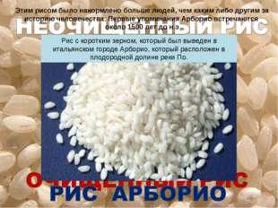 Этим рисом было накормлено больше людей, чем каким либо другим за историю чел