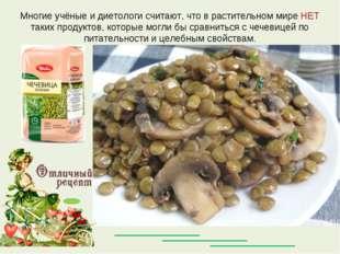 Многие учёные и диетологи считают, что в растительном мире НЕТ таких продукто