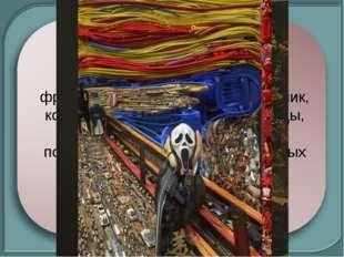 Бернар Прас- французский современный художник, который создает из мусора, пос