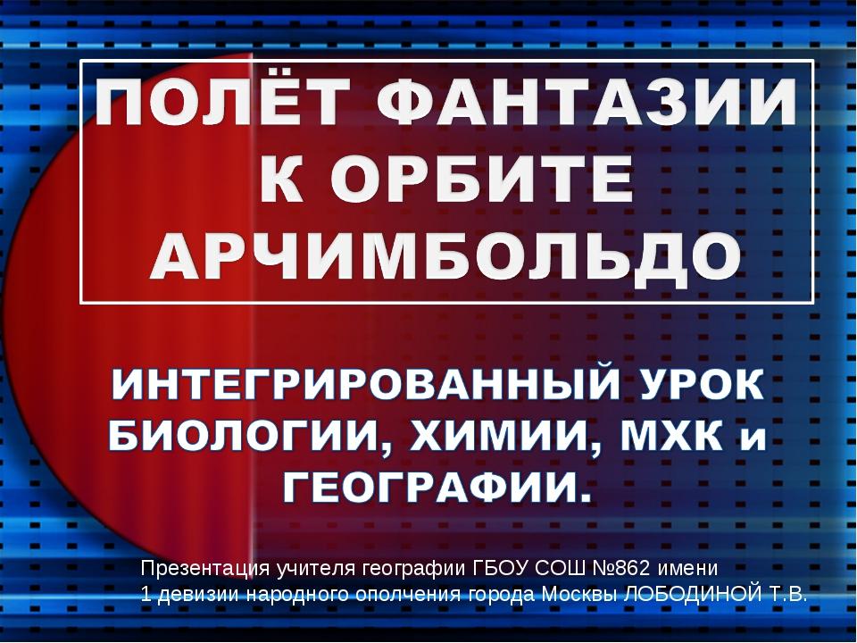 Презентация учителя географии ГБОУ СОШ №862 имени 1 девизии народного ополчен...