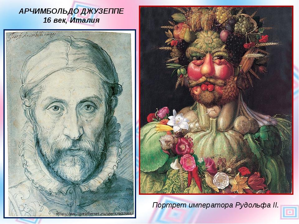 АРЧИМБОЛЬДО ДЖУЗЕППЕ 16 век, Италия Портрет императора Рудольфа II.
