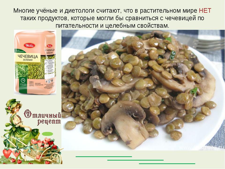 Многие учёные и диетологи считают, что в растительном мире НЕТ таких продукто...