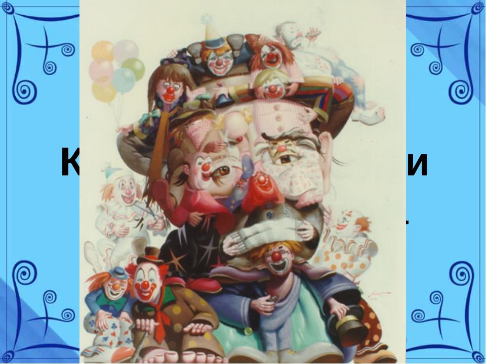 Картины-иллюзии Дональда Раста