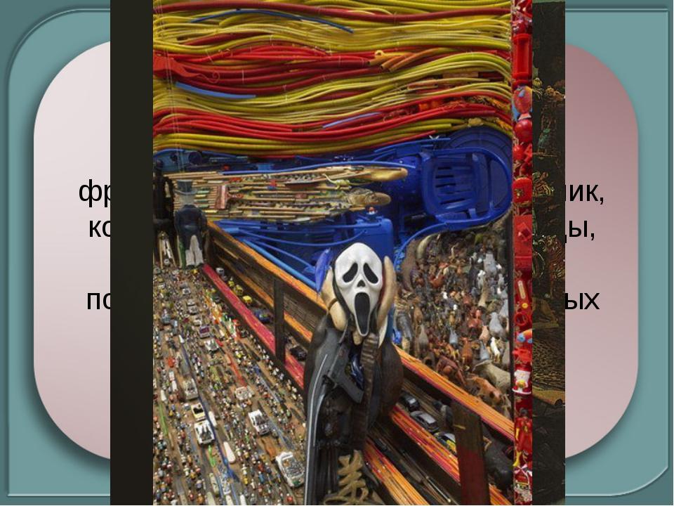 Бернар Прас- французский современный художник, который создает из мусора, пос...