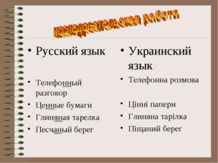 Русский язык Телефонный разговор Ценные бумаги Глиняная тарелка Песчаный бере