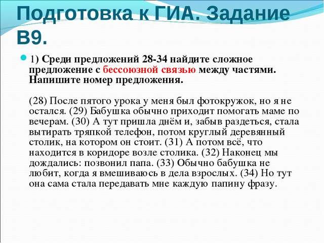 Подготовка к ГИА. Задание В9. 1) Среди предложений 28-34 найдите сложное пред...