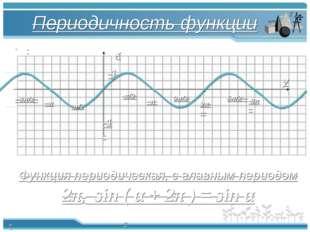 Периодичность функции π π/2 -π/2 2π -π -3π/2 3π/2 5π/2 3π 1 -1 Функция период