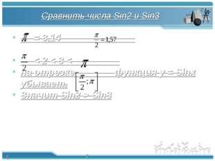 Сравнить числа Sin2 и Sin3 = 3,14 < 2 < 3 < на отрезке функция y = Sinx убыва