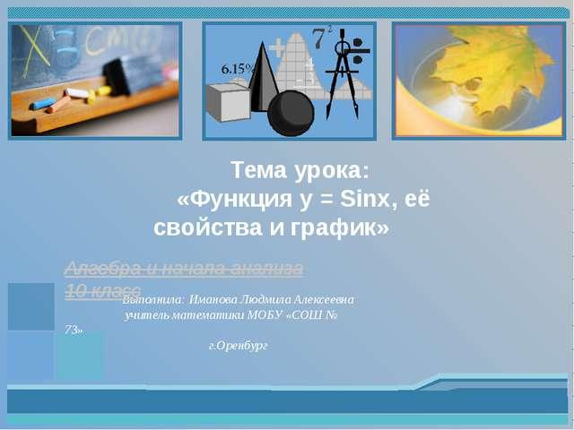 Тема урока: «Функция y = Sinx, её свойства и график» Выполнила: Иманова Людми...