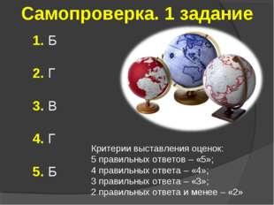 Самопроверка. 1 задание 1. Б 2. Г 3. В 4. Г 5. Б Критерии выставления оценок: