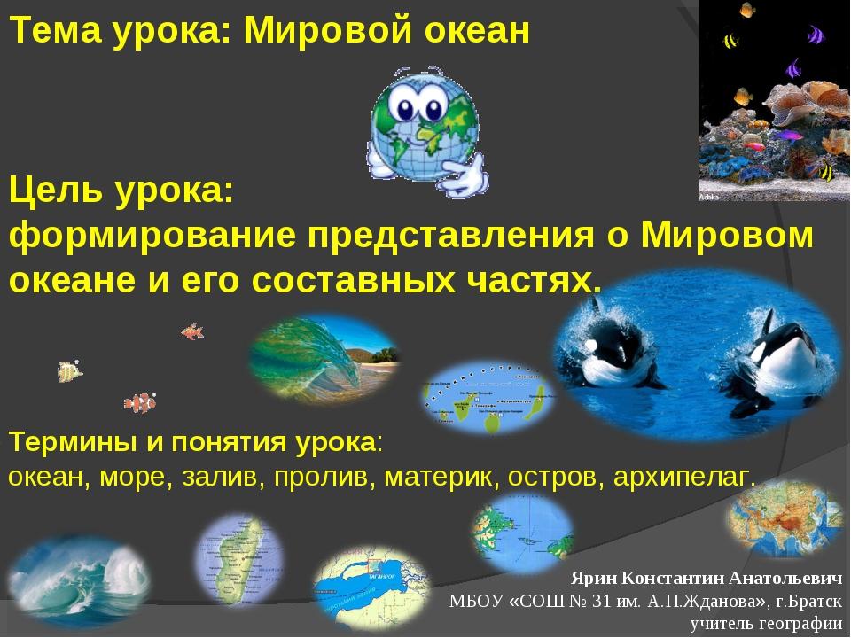 Тема урока: Мировой океан Термины и понятия урока: океан, море, залив, пролив...