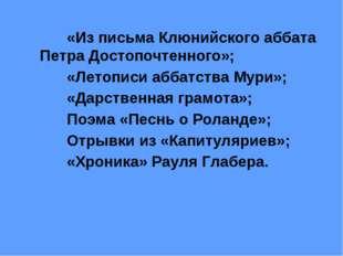 «Из письма Клюнийского аббата Петра Достопочтенного»; «Летописи аббатства М