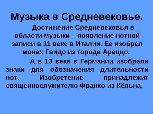 Музыка в Средневековье. Достижение Средневековья в области музыки – появлени...