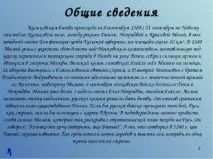 * Общие сведения Куликовская битва происходила 8 сентября 1380 ( 21 сентября