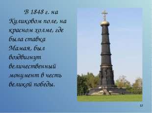 * * В 1848 г. на Куликовом поле, на красном холме, где была ставка Мамая, бы