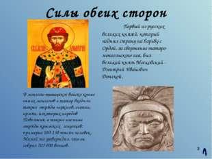 * * Силы обеих сторон Первый из русских великих князей, который поднял стран