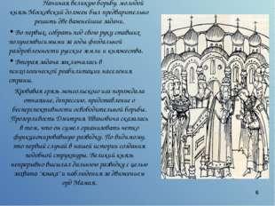 * * Начиная великую борьбу, молодой князь Московский должен был предваритель