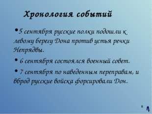 * * 5 сентября русские полки подошли к левому берегу Дона против устья речки