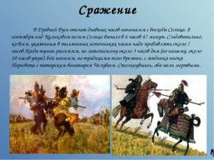 * * Сражение В Древней Руси отсчет дневных часов начинался с восхода Солнца.