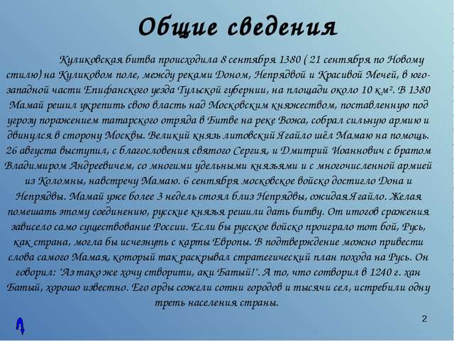 * Общие сведения Куликовская битва происходила 8 сентября 1380 ( 21 сентября...