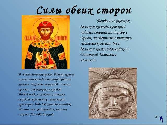 * * Силы обеих сторон Первый из русских великих князей, который поднял стран...