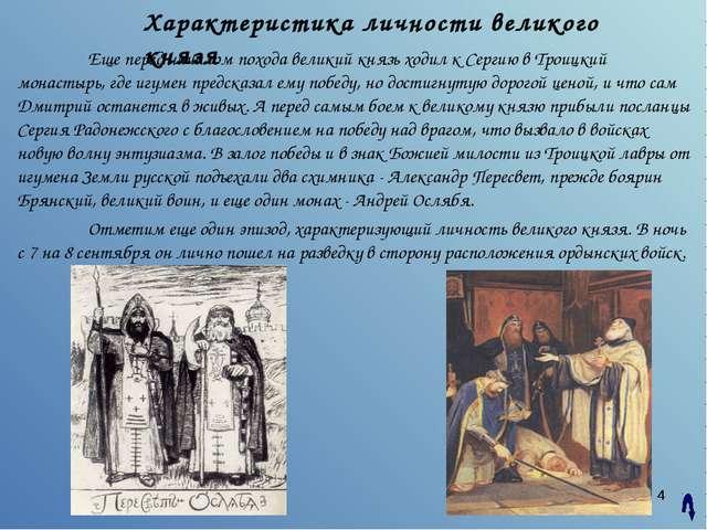 * * Еще перед началом похода великий князь ходил к Сергию в Троицкий монасты...