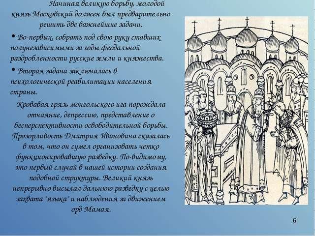 * * Начиная великую борьбу, молодой князь Московский должен был предваритель...