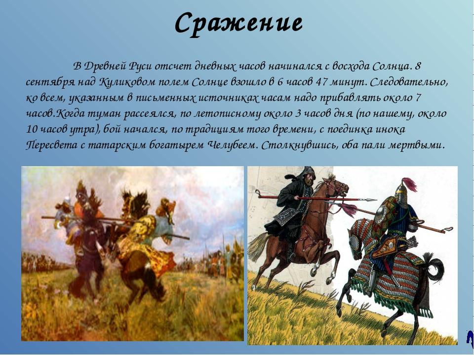 * * Сражение В Древней Руси отсчет дневных часов начинался с восхода Солнца....