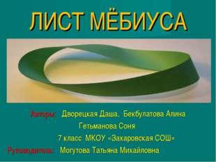 ЛИСТ МЁБИУСА Авторы: Дворецкая Даша, Бекбулатова Алина Гетьманова Соня 7 клас