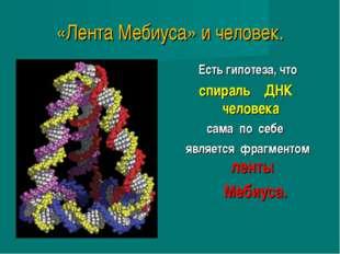«Лента Мебиуса» и человек. Есть гипотеза, что спираль ДНК человека сама по се