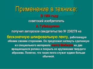Применение в технике: В 1969 году советский изобретатель А. Губайдуллин получ