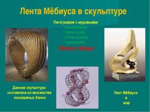 Лента Мёбиуса в скульптуре Данная скульптура составлена из множества консервн