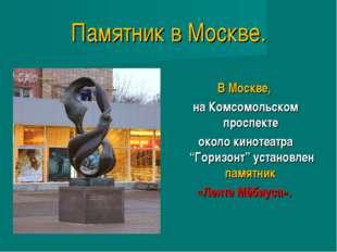 """Памятник в Москве. В Москве, на Комсомольском проспекте около кинотеатра """"Гор"""