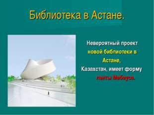 Библиотека в Астане. Невероятный проект новой библиотеки в Астане, Казахстан,