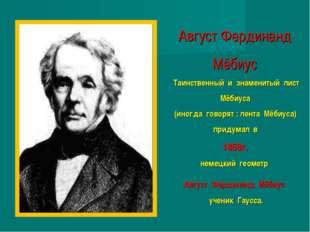 Август Фердинанд Мёбиус Таинственный и знаменитый лист Мёбиуса (иногда говор