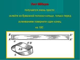 Лист Мёбиуса получается очень просто: склейте из бумажной полоски кольцо, тол