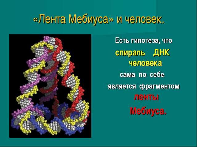 «Лента Мебиуса» и человек. Есть гипотеза, что спираль ДНК человека сама по се...