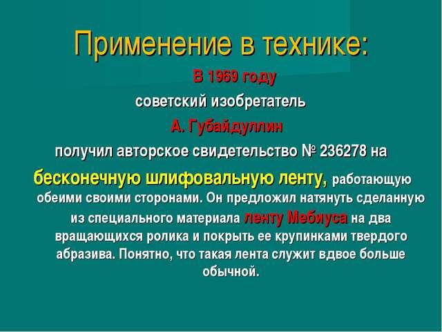 Применение в технике: В 1969 году советский изобретатель А. Губайдуллин получ...