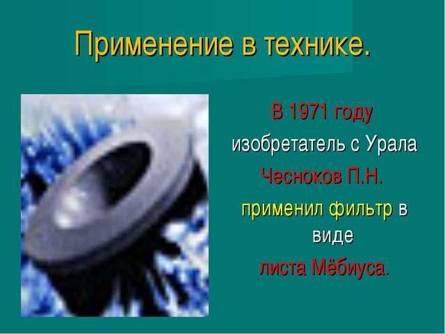 Применение в технике. В 1971 году изобретатель с Урала Чесноков П.Н. применил...