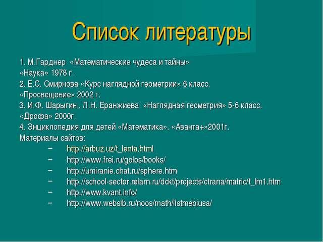 Список литературы 1. М.Гарднер «Математические чудеса и тайны» «Наука» 1978 г...