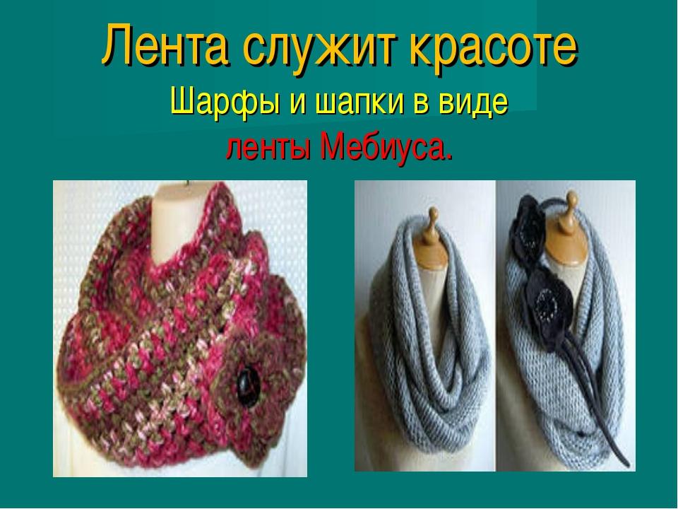 Лента служит красоте Шарфы и шапки в виде ленты Мебиуса.