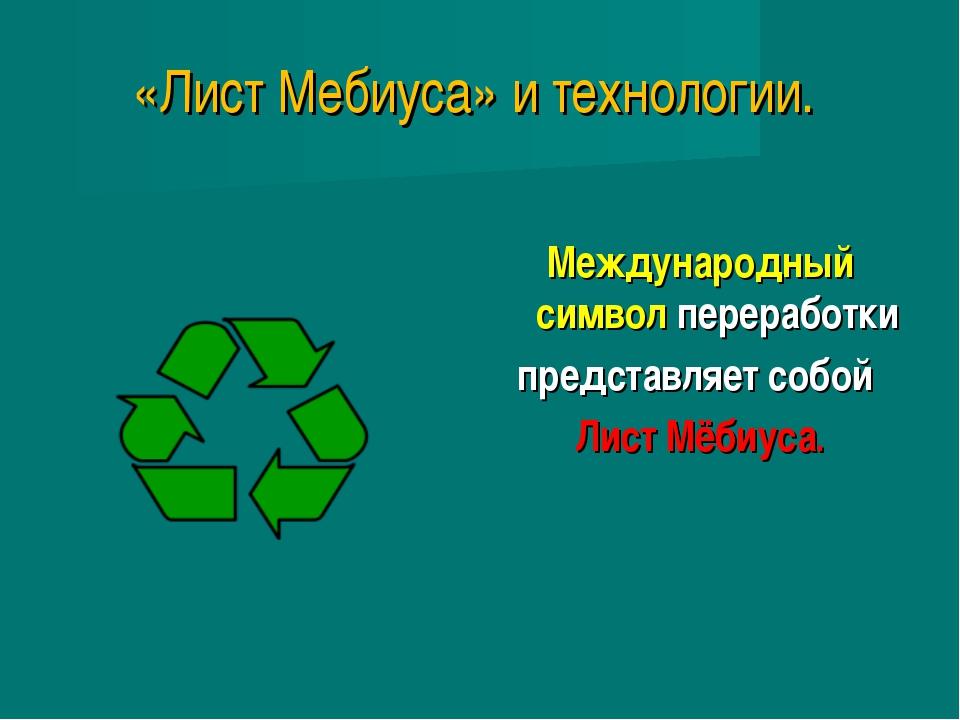 «Лист Мебиуса» и технологии. Международный символ переработки представляет со...