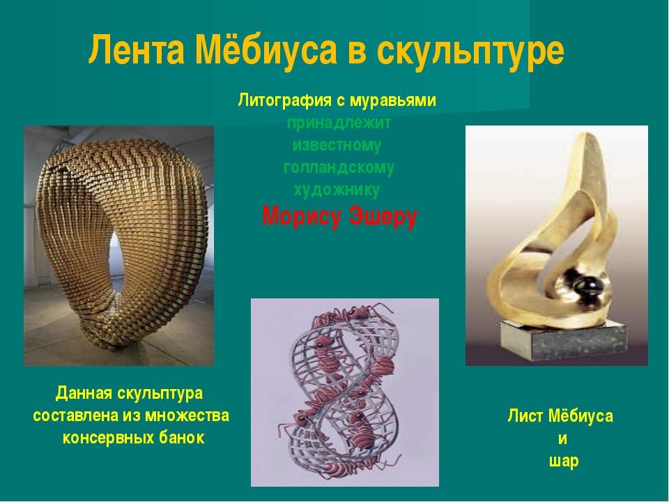Лента Мёбиуса в скульптуре Данная скульптура составлена из множества консервн...