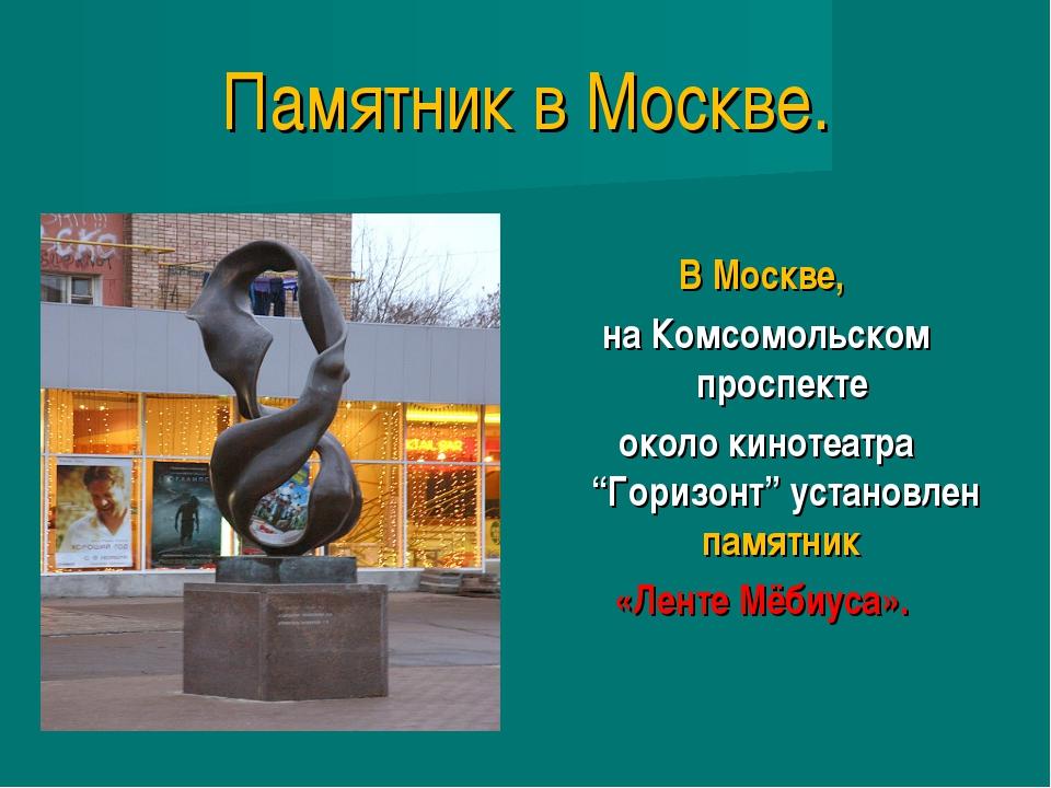 """Памятник в Москве. В Москве, на Комсомольском проспекте около кинотеатра """"Гор..."""