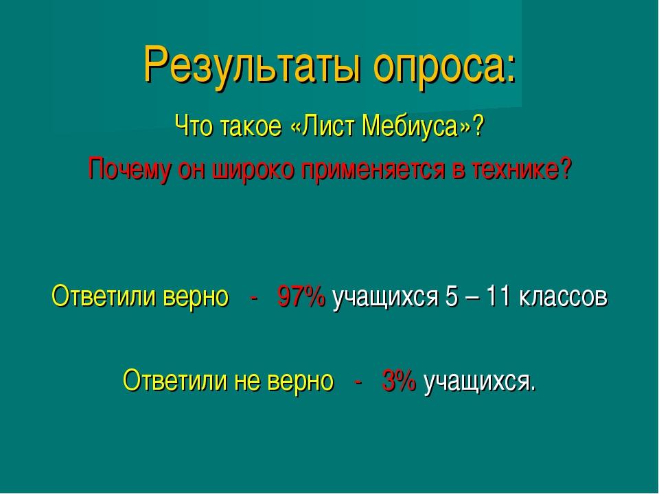 Результаты опроса: Что такое «Лист Мебиуса»? Почему он широко применяется в т...