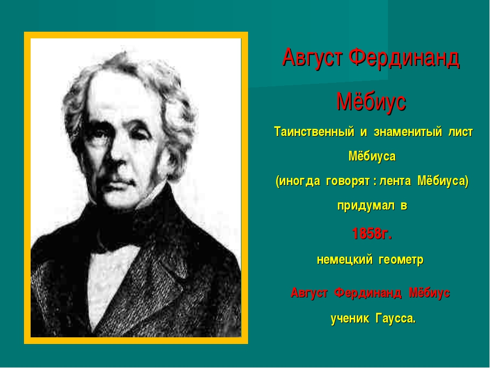Август Фердинанд Мёбиус Таинственный и знаменитый лист Мёбиуса (иногда говор...
